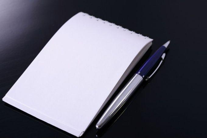 Как написать объяснительную записку