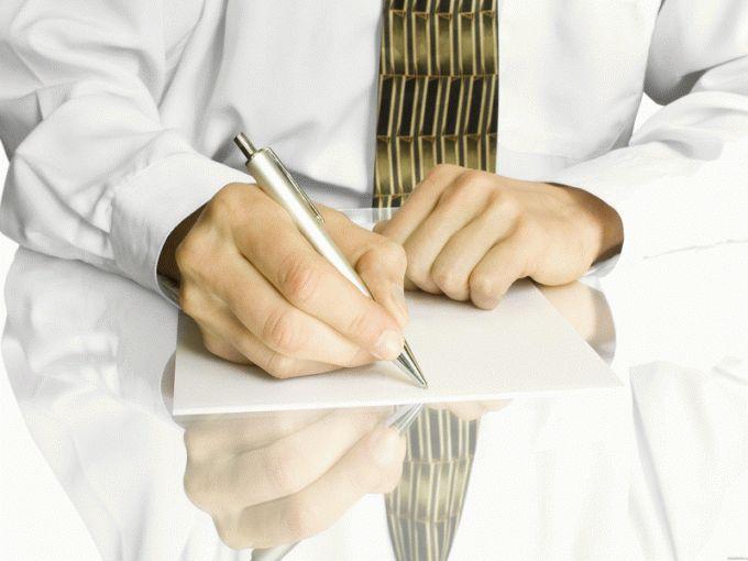 Как написать просьбу