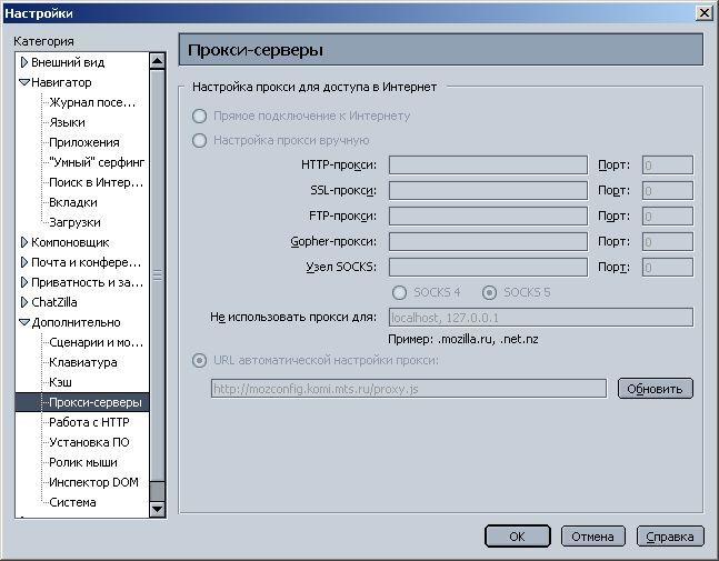 Как настроить браузер