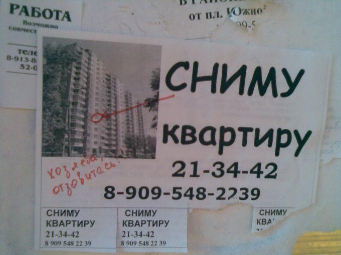 Как найти квартиру без посредника в Москве