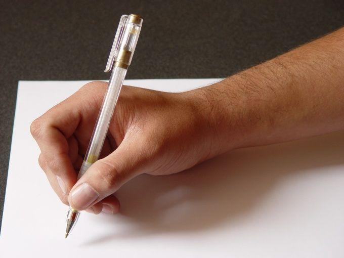 Как писать -