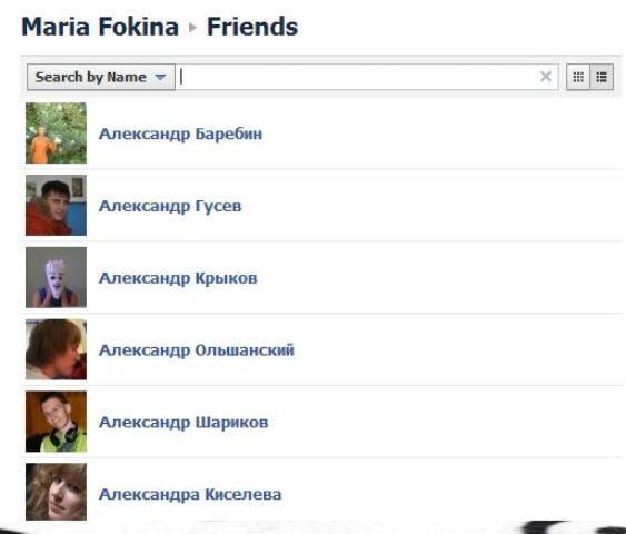Как посмотреть список друзей