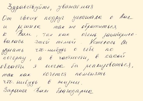 Как узнать по почерку характер